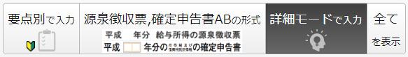 【詳細モード】
