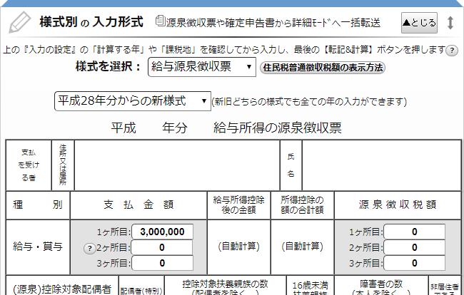 『様式別の入力形式』の給与源泉徴収票