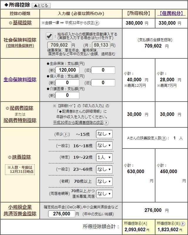 住民税計算ツール抜粋:所得控除の入力