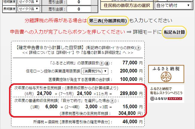 住民税の普通徴収税額の試算