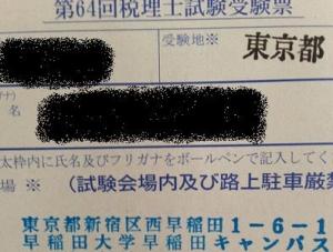 第64回税理士試験受験票:東京都早稲田大学