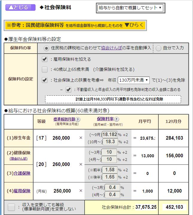 社会保険料の計算の例