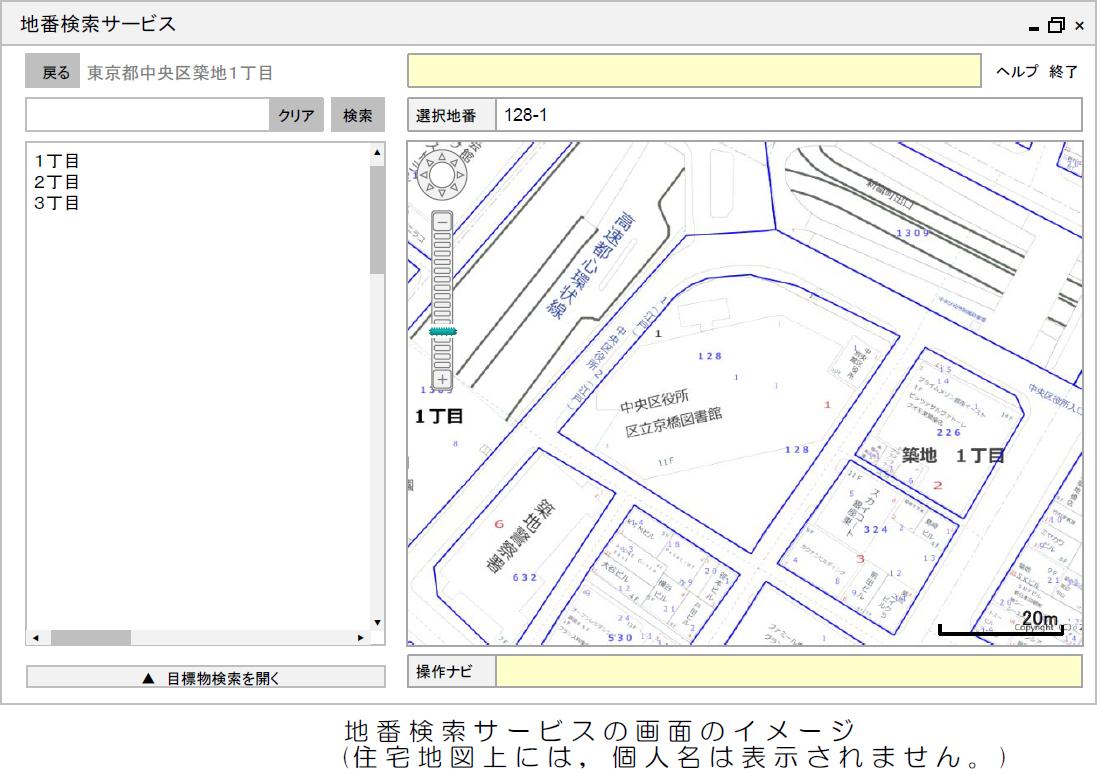 地番の検索方法は3つ、①住所指定、②地図から探す、③建物名で検索。