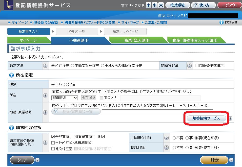 「不動産請求」の画面の右下にある「地番検索サービス」というボタンを押します