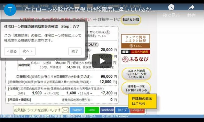 解説動画:住宅ローン控除の控除限度の確認方法
