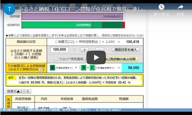 解説動画:ふるさと納税の「第2限度額」の確認方法
