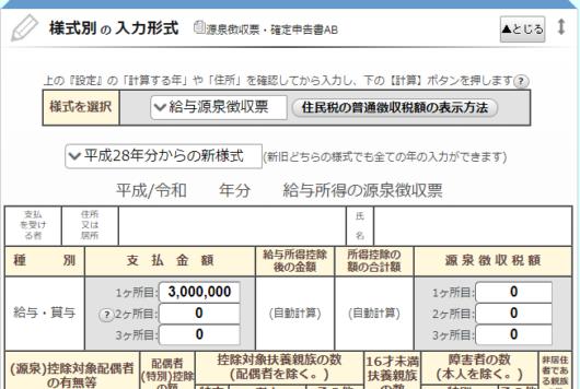 源泉徴収票の入力形式