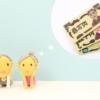 [リバースモーゲージ] 生命保険買取型:死亡保険金受取権利を売却して老後の資金を調達